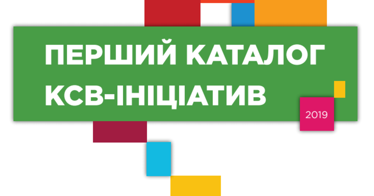 Pro Bono Club Ukraine презентувала перший в Україні каталог КСВ-ініціатив та огляд ринку