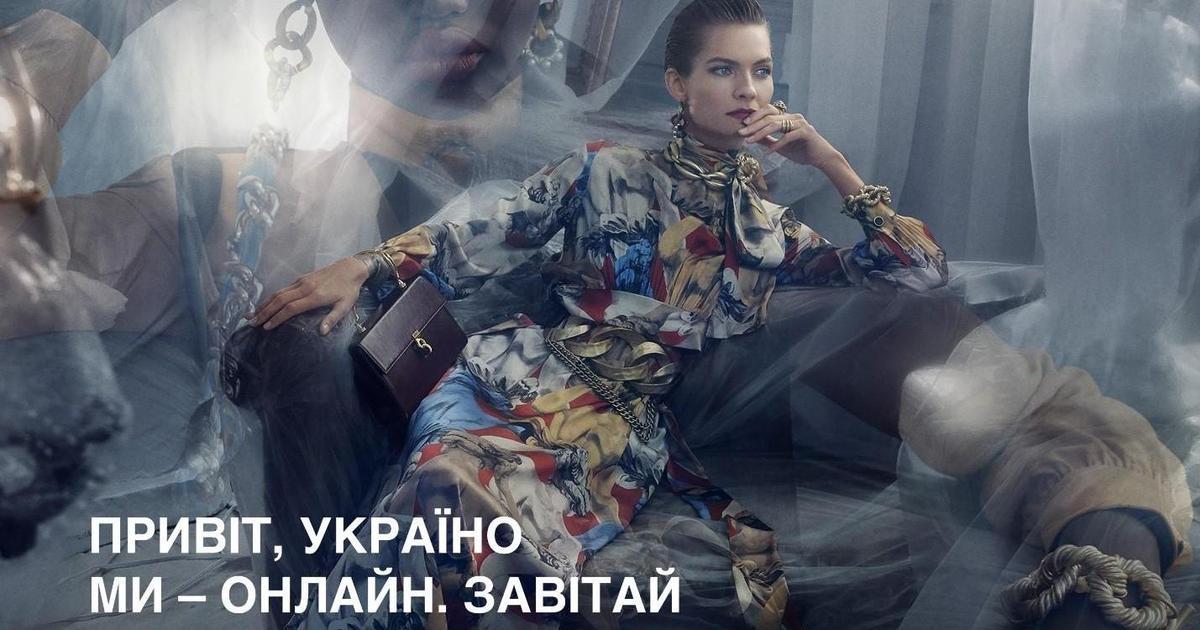 Zara розпочинає інтернет-продажі в Україні
