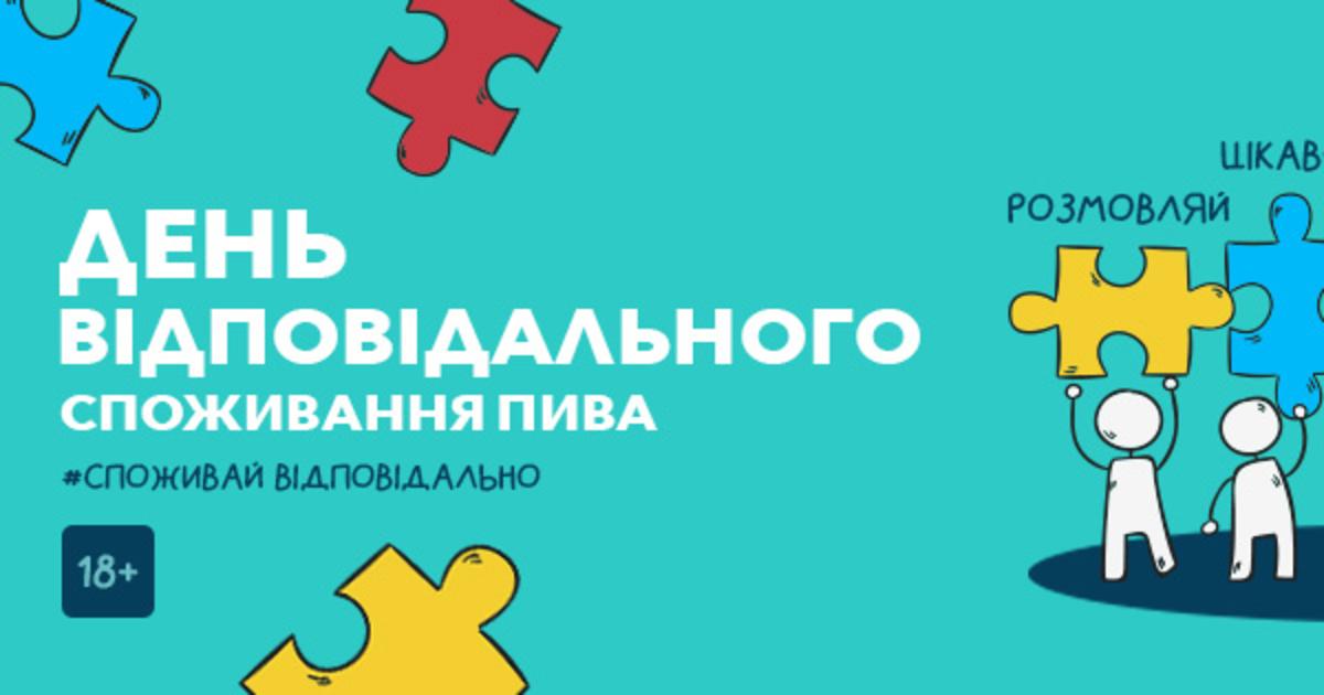 Carlsberg Ukraine и AB InBev Efes Украина запустили кампанию об ответственном потреблении