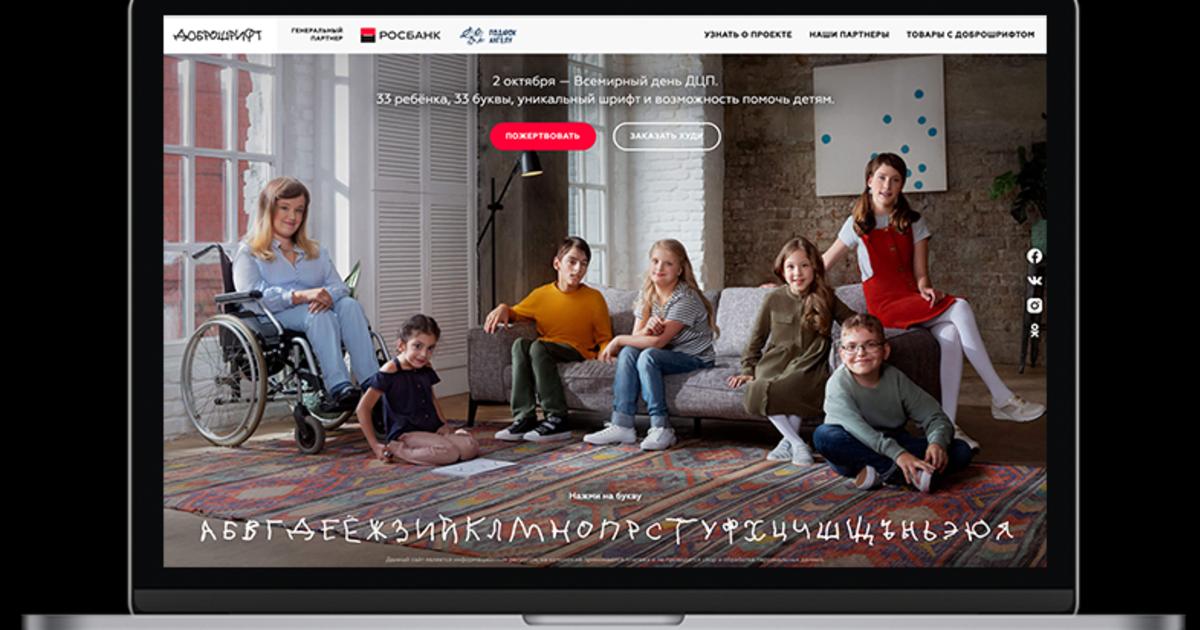 В России дети с ДЦП создали шрифт