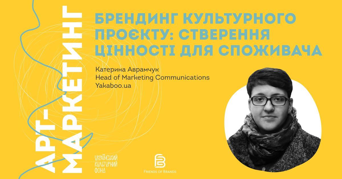 Арт-маркетинг: бонусна лекція з брендингу від Катерини Аврамчу