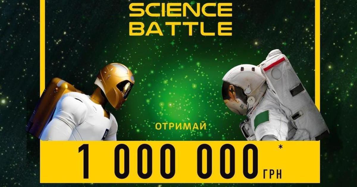 Carlsberg Ukraine запустил всеукраинский конкурс научных проектов Science Battle