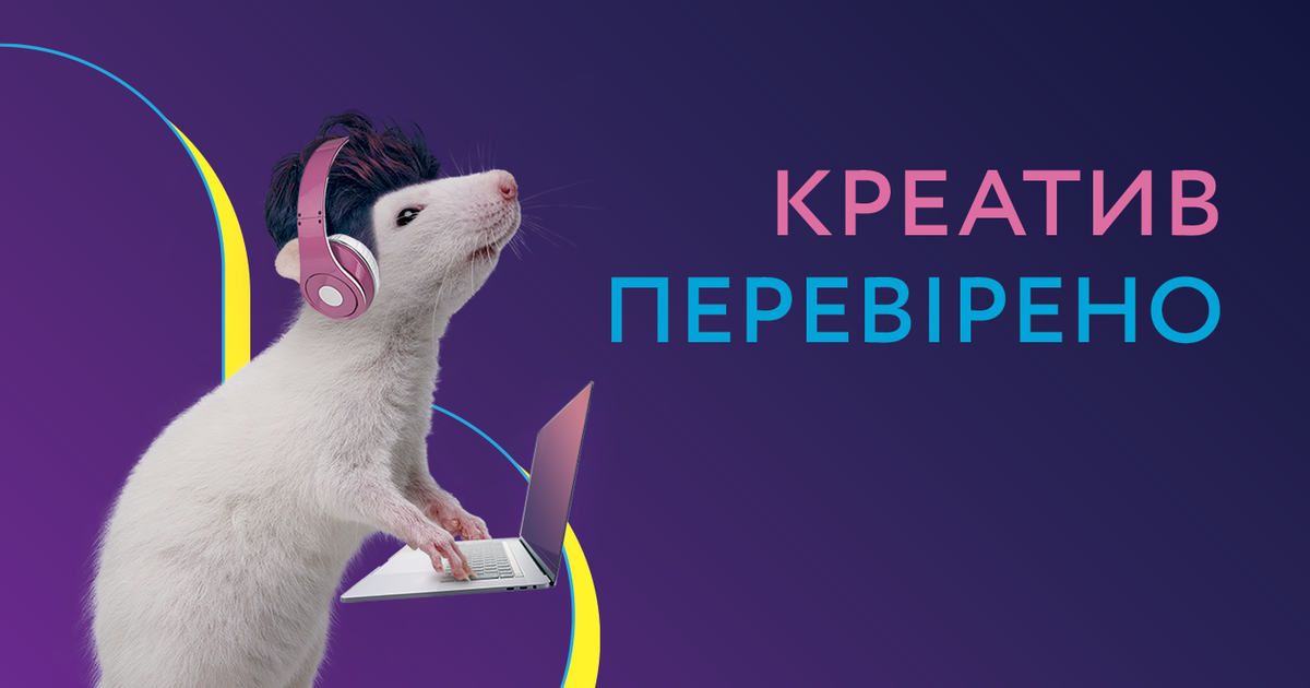 В Киеве пройдет шестой Healthcare Creative Forum 2019