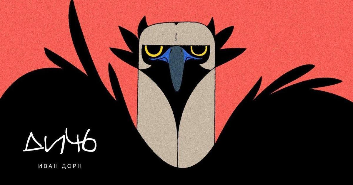 WWF России создали первый некоммерческий лейбл Birds Records
