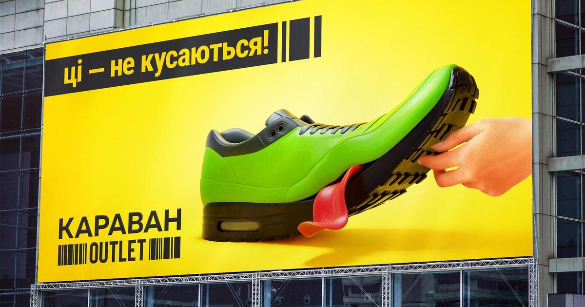 ТРЦ «Караван» «распустил» агрессивную обувь по городу