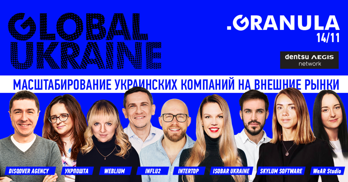 Dentsu Aegis Network Ukraine запускает конференцию-практикум