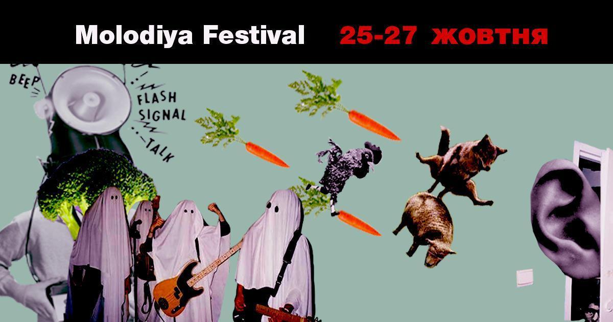 За планету без кульків: що покажуть на фестивалі соцреклами Molodiya Festival