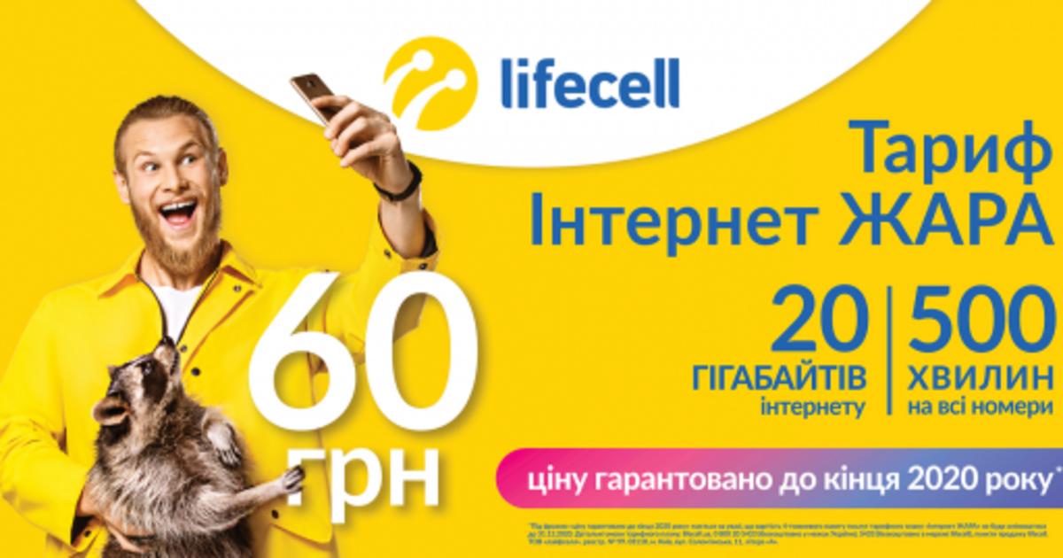 lifecell закликав українців знайти час для зустрічі з друзями в новій кампанії