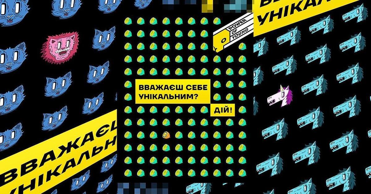 Publicis Groupe Ukraine запрошує молодих креаторів взяти участь у Power of Young