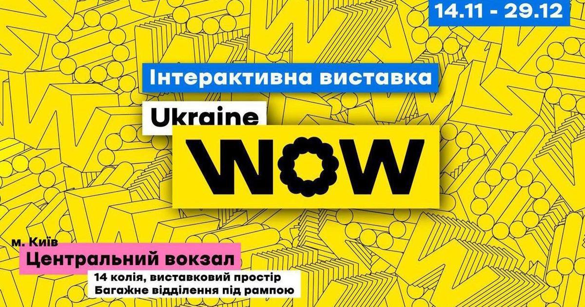 В Киеве откроется интерактивная выставка, которая вдохновит украинцев больше путешествовать