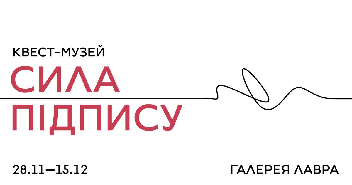 В Украине откроется квест-музей на тему важности подписи