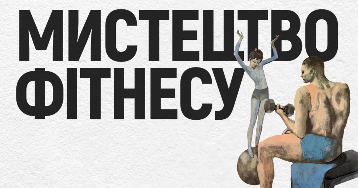 На сайті фітнес-клубу можна переглянути виставку, за мотивами робіт Шагала, Матісса та Пікассо