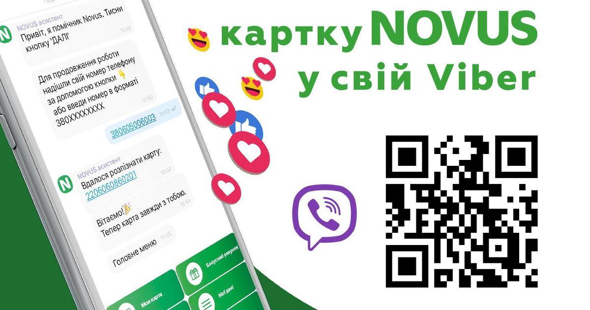 Сеть NOVUS запустила Viber чат-бот