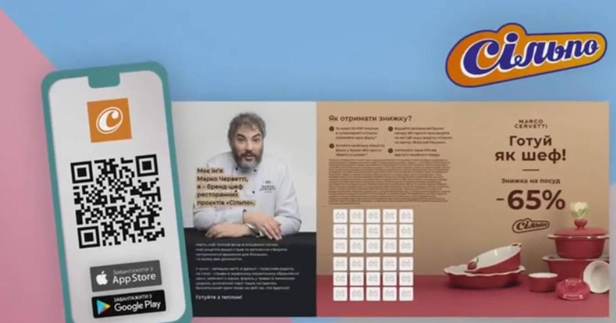 «Сільпо» оцифровал бумажные фишки-наклейки для акций в своих супермаркетах