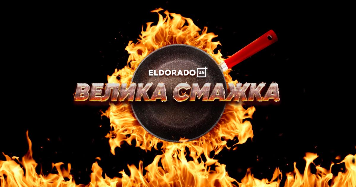 Ельдорадо пожартувало про побутову техніку напередодні Чорної п'ятниці