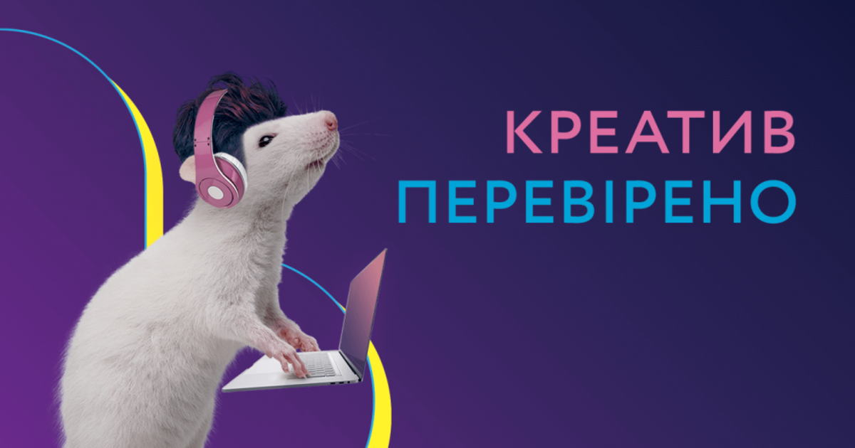В Киеве прошел шестой Healthcare Creative Forum 2019