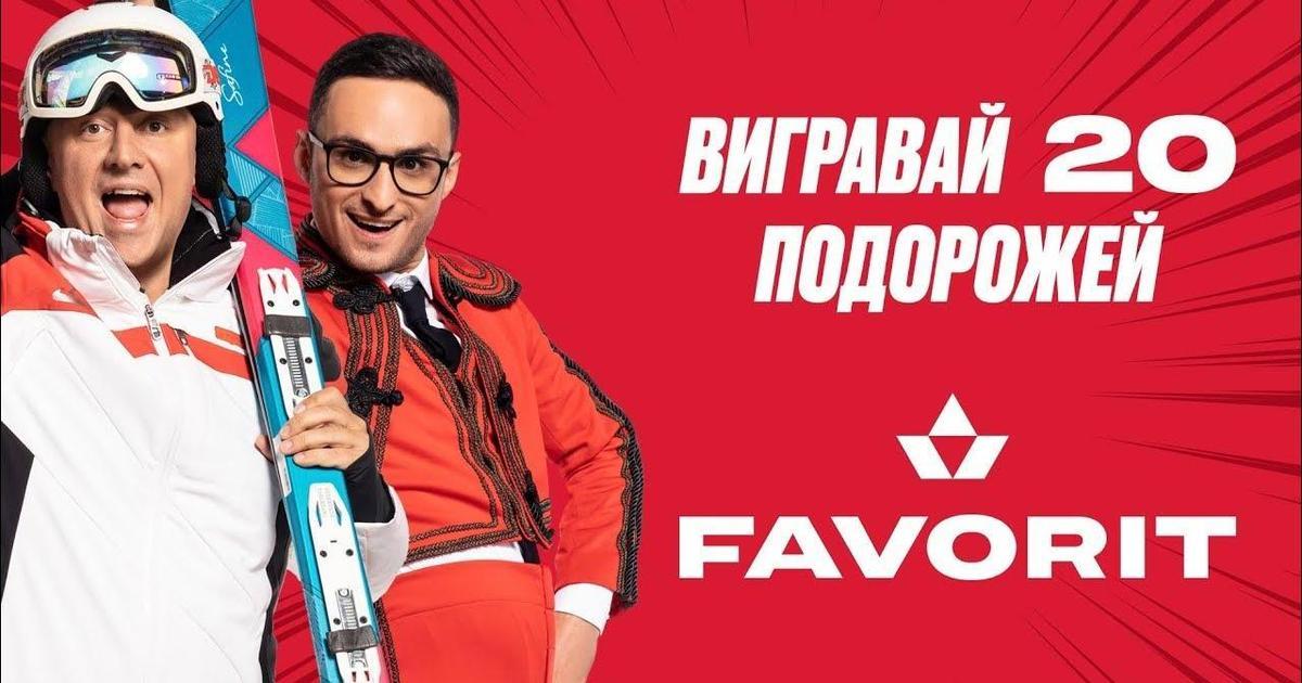 Favorit запустил юмористическую кампанию с Потапом и Ласточкиным