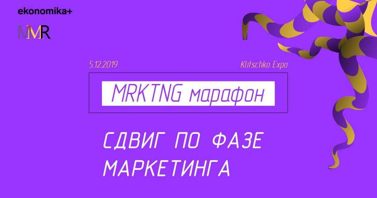 MMR проводит MRKTNG марафон 5 декабря. Спешите купить билеты по выгодной цене