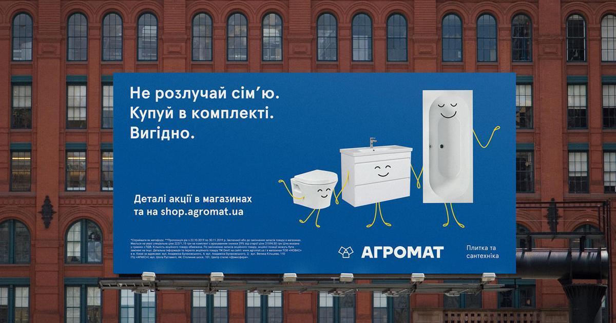 «Не розлучай сім'ю»: рекламна кампанія АГРОМАТ