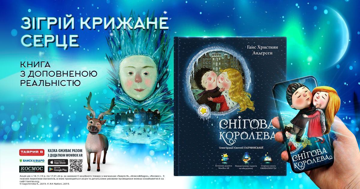 Торговая сеть «Таврия В» запустила акцию лояльности с AR-книгой «Снежная королева»