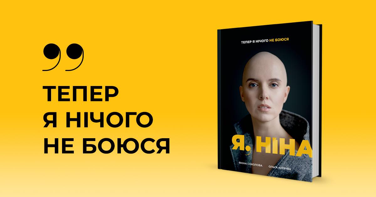 У видавництві #книголав вийде книжка журналістки Яніни Соколової про боротьбу за життя