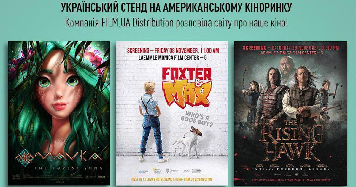 FILM.UA Distribution створила Український стенд на American Film Market