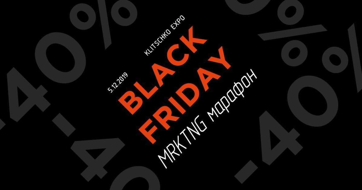 Black Friday по фазе маркетинга: билеты на MRKTNG марафон 5.12 со скидкой 40%