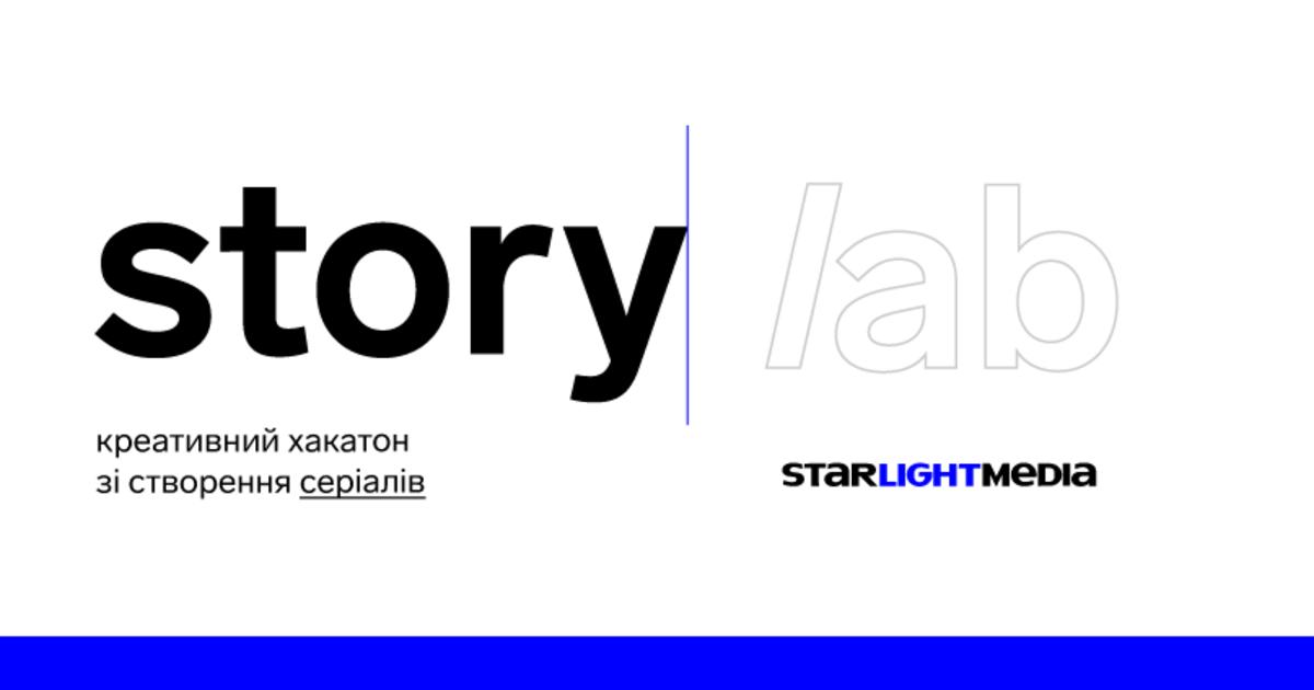 StarLightMedia оголошує набір на креативний хакатон зі створення серіалів