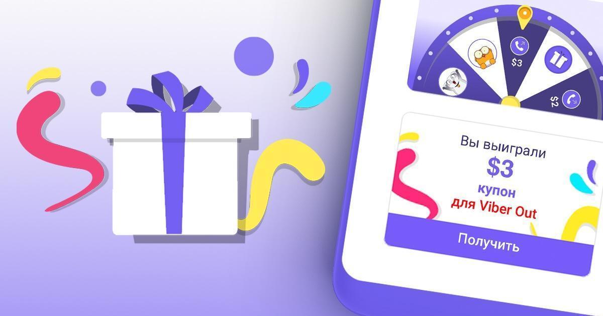 Viber запустил эксклюзивный чат-бот с подарками