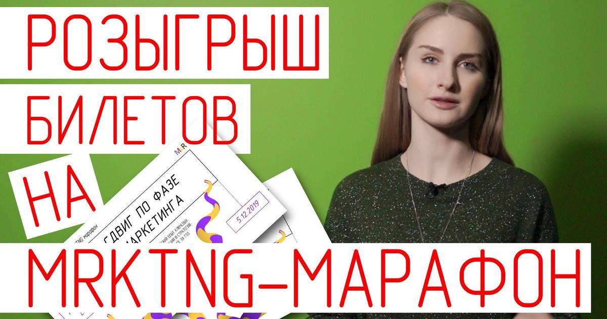 Розыгрыш двух билетов на MRKTNG марафон 5 декабря