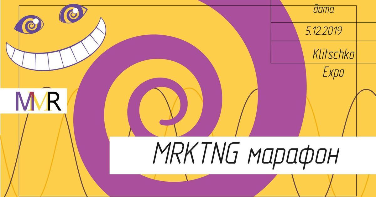 Сдвиг по фазе маркетинга: MMR и бизнес/медиа бюро ekonomika+ провели MRKTNG марафон