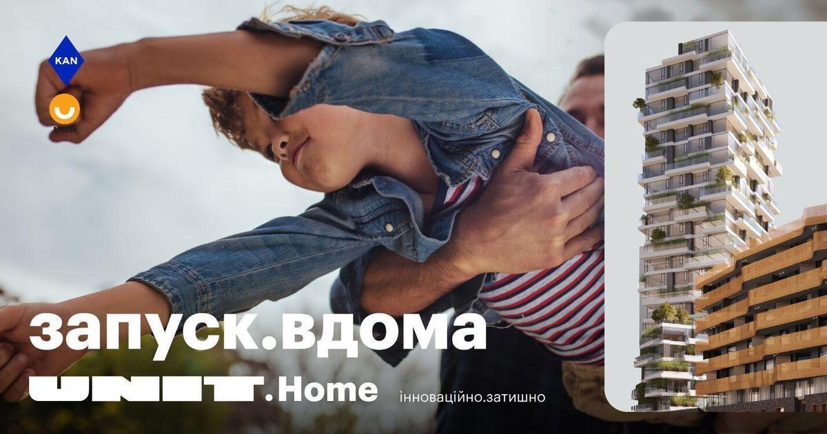 Інноваційно.затишно. Комунікаційна платформа UNIT.Home
