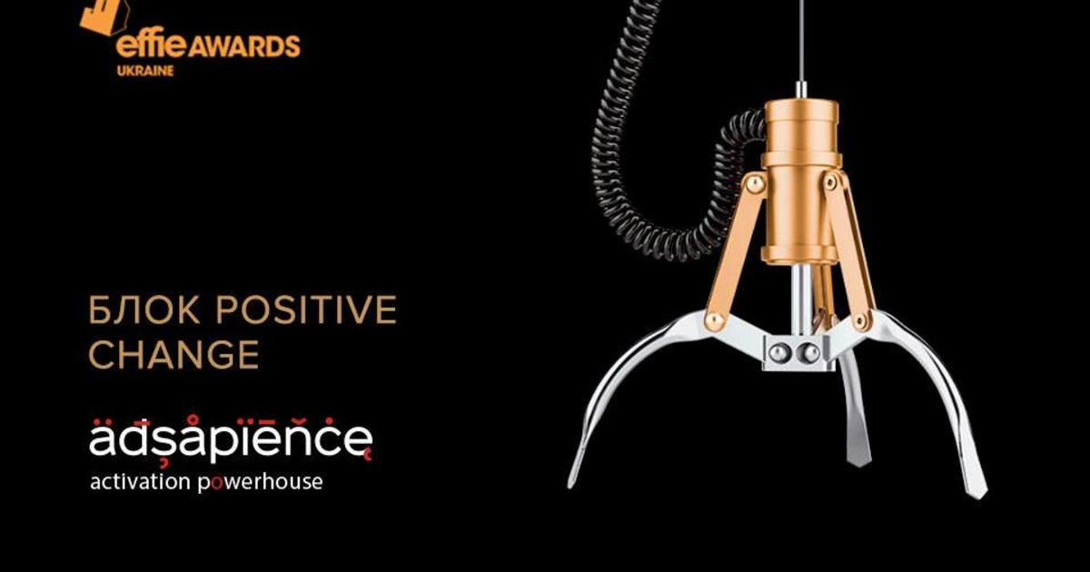 Adsapience з блоком Positive Change на конференції Best Marketing Practices