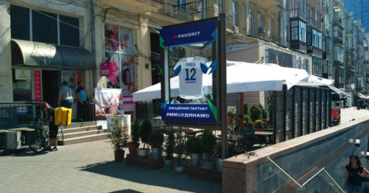 12-й игрок Динамо: outdoor кампания Favorit Sport