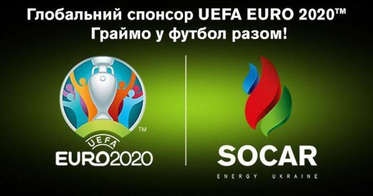 SOCAR предлагает выиграть билеты на полуфиналы UEFA EURO 2020