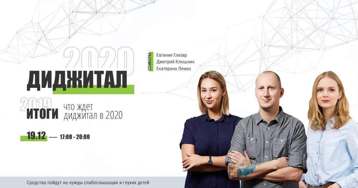 iProspect Ukraine расскажет о трендах digital в 2019-2020