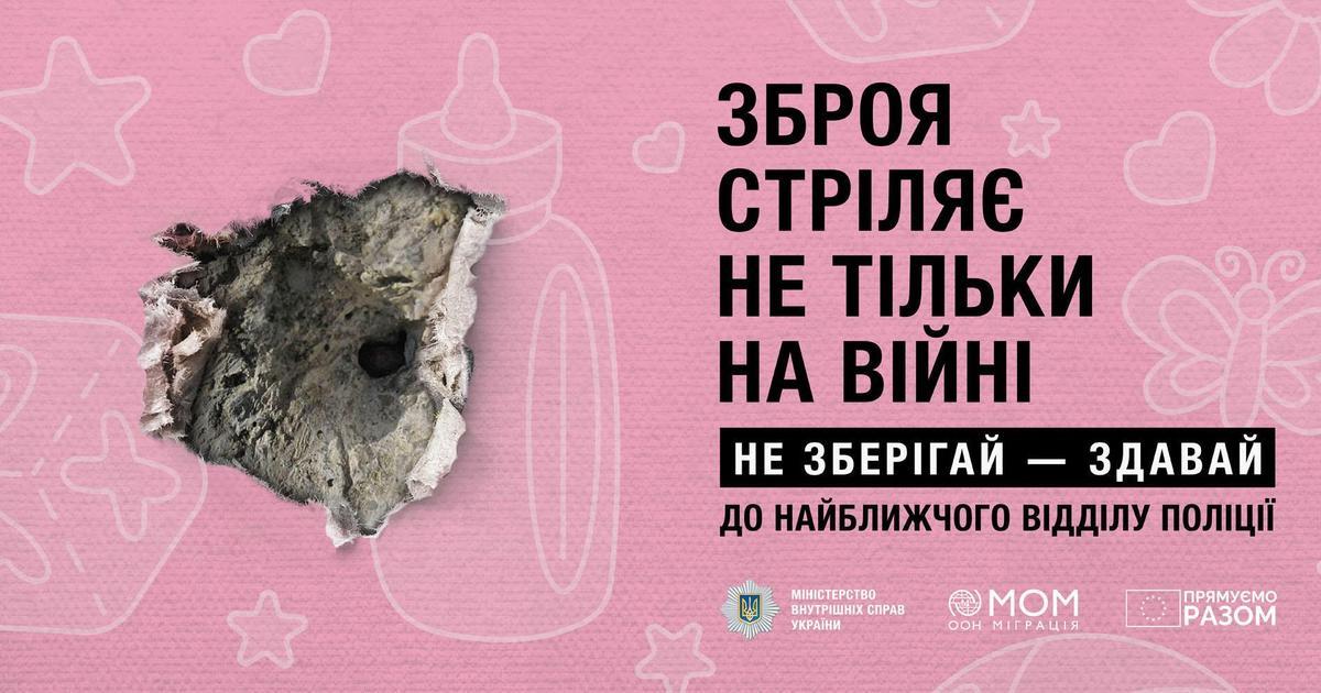 В Україні розробили соціальну кампанію з добровільної здачі зброї та боєприпасів