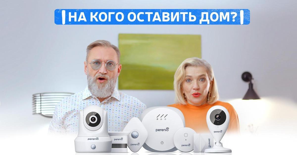 Украинские «жизнелюбы» снялись в рекламе «умного дома» чешского стартапа