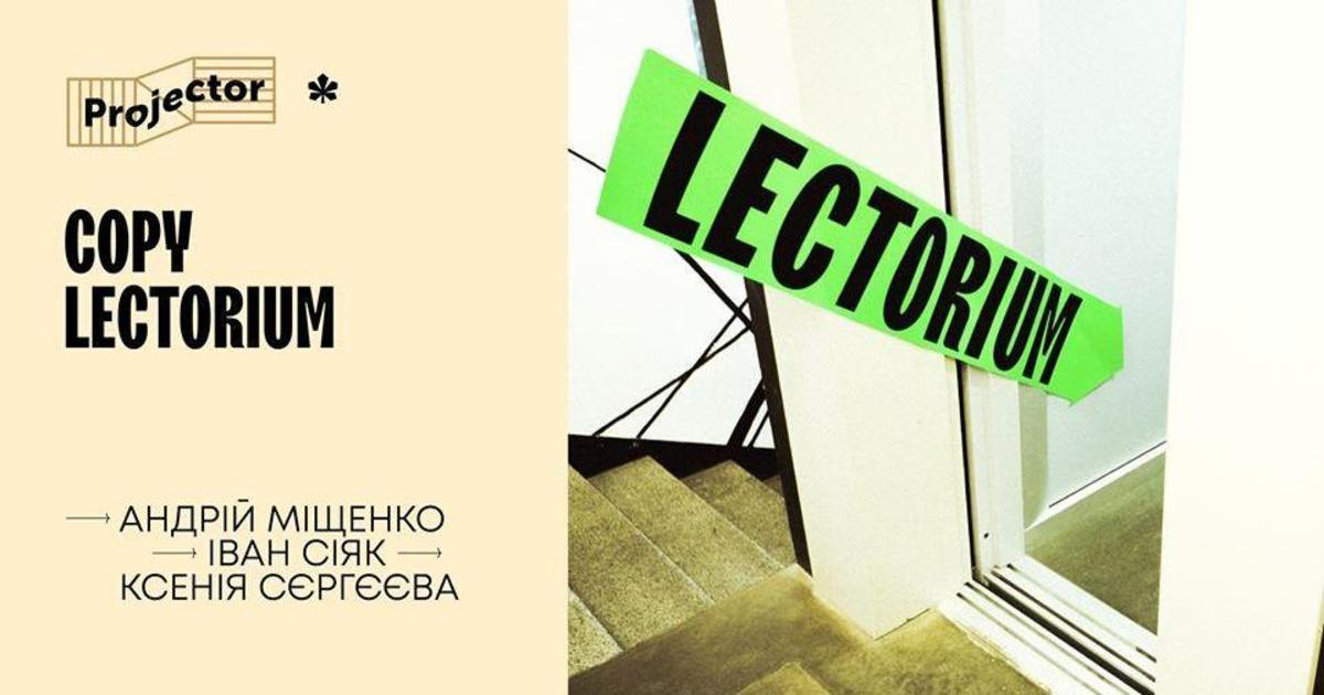 Projector запрошує на три лекції про копірайтинг Copy Lectorium