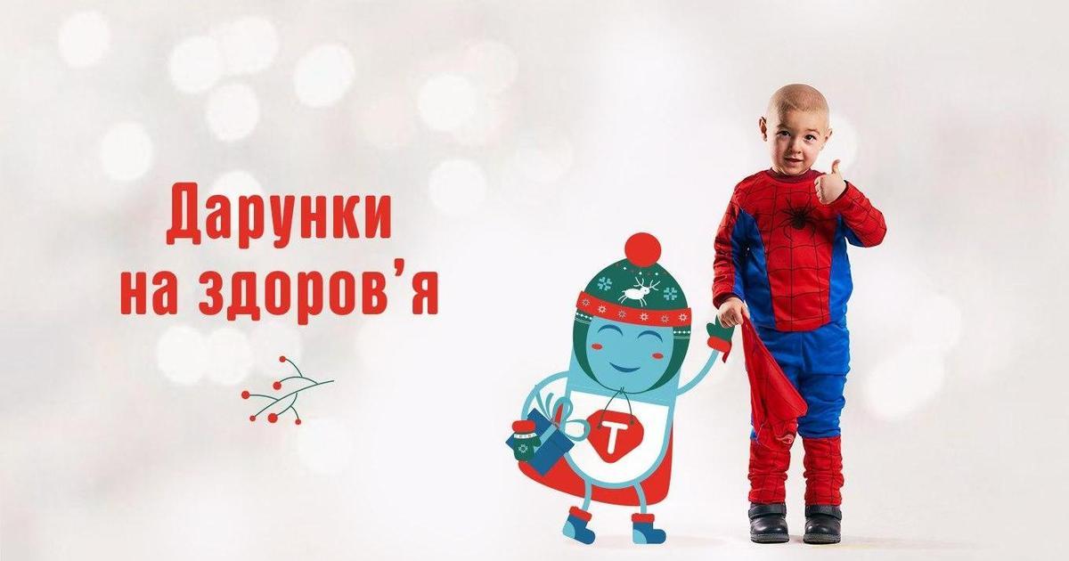 «Таблеточки» создал онлайн-магазин подарков для онкобольных детей