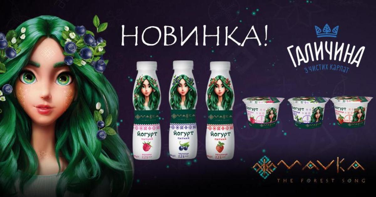 «Галичина» выпустила линейку йогуртов, вдохновленную брендом «Мавка»