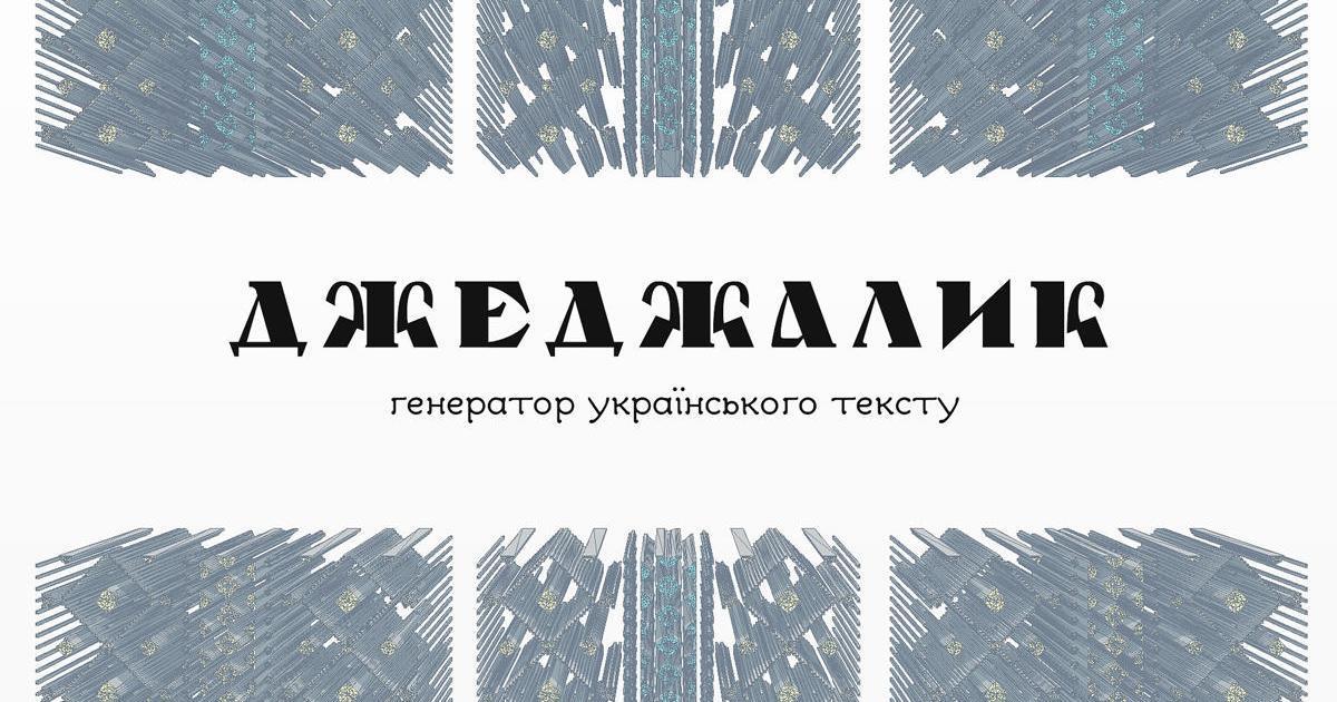Команда 1+1 Digital создала генератор украинского текста – Джеджалык