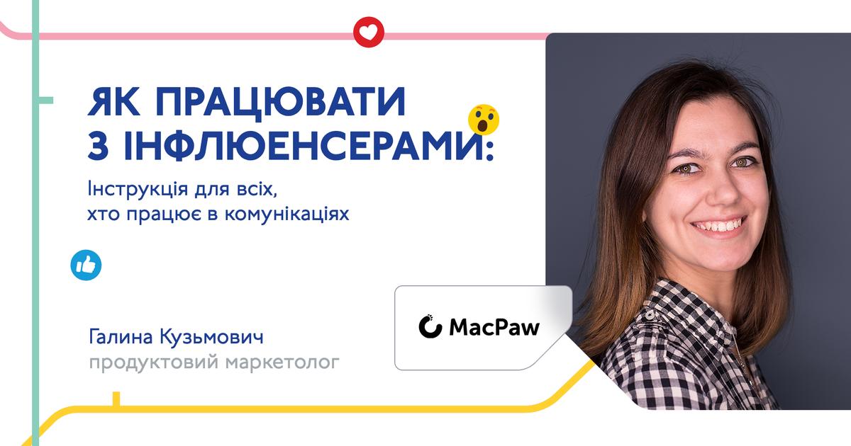 Галина Кузьмович, MacPaw, проведет лекцию о том, как работать с инфлюенсерами