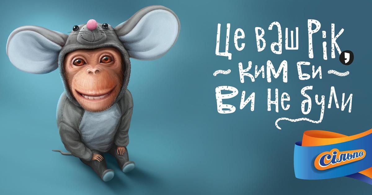 Мышепетух и обезьяномышь: Сильпо всех поздравил с годом Крысы