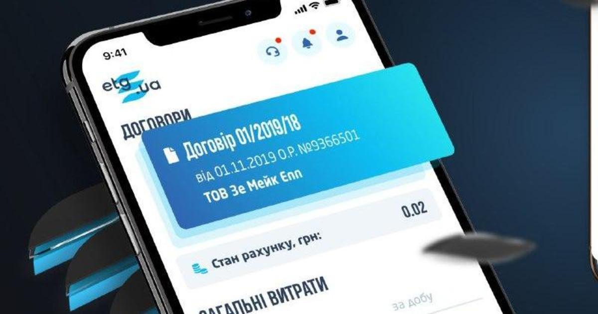 В Украине запустили мобильное приложение для потребителей газа в бизнесе