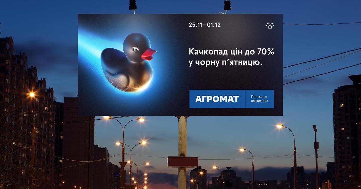 Чорноп'ятничний качкопад — рекламна кампанія для АГРОМАТ