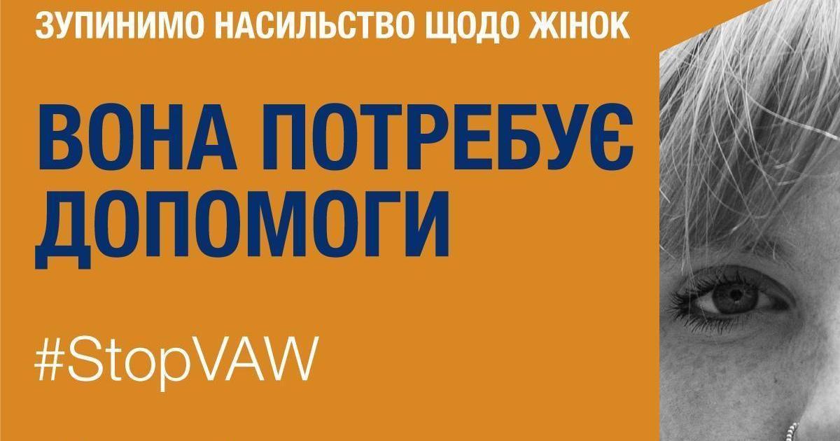 Як M&P Communications привернули увагу українців до акції ОБСЄ «16 днів протидії насильству»