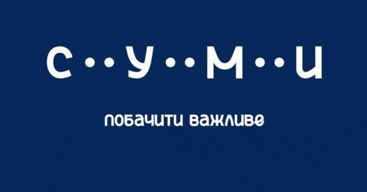 Суми отримали новий логотип і бренд міста