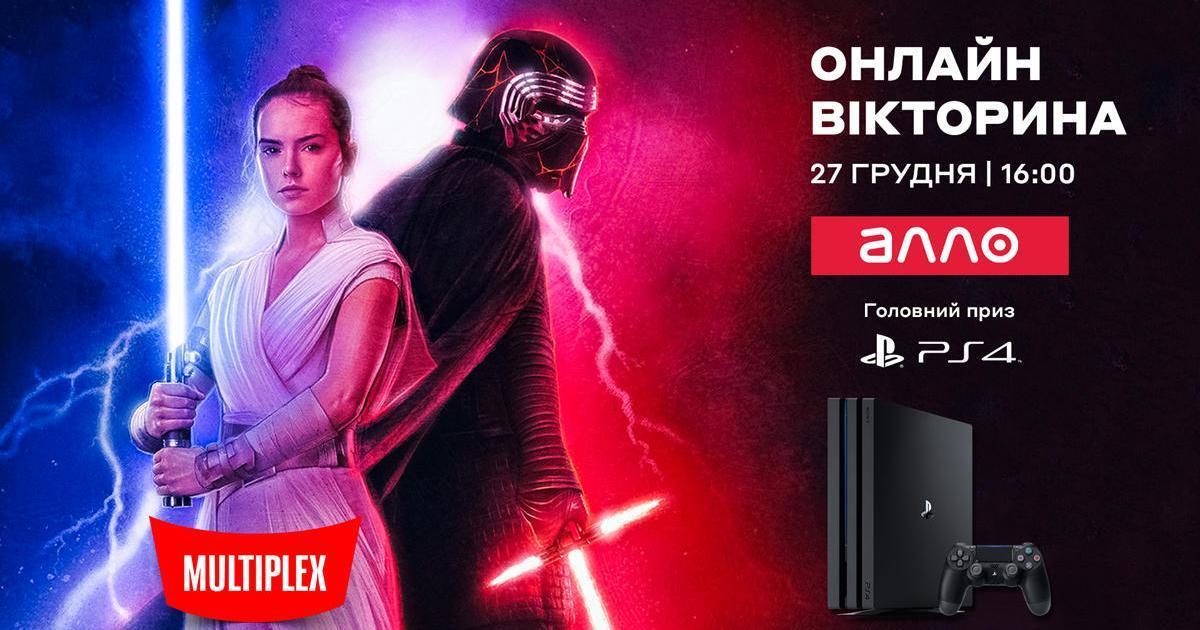 Multiplex проведет викторину для фанатов Вселенной «Звездных войн»