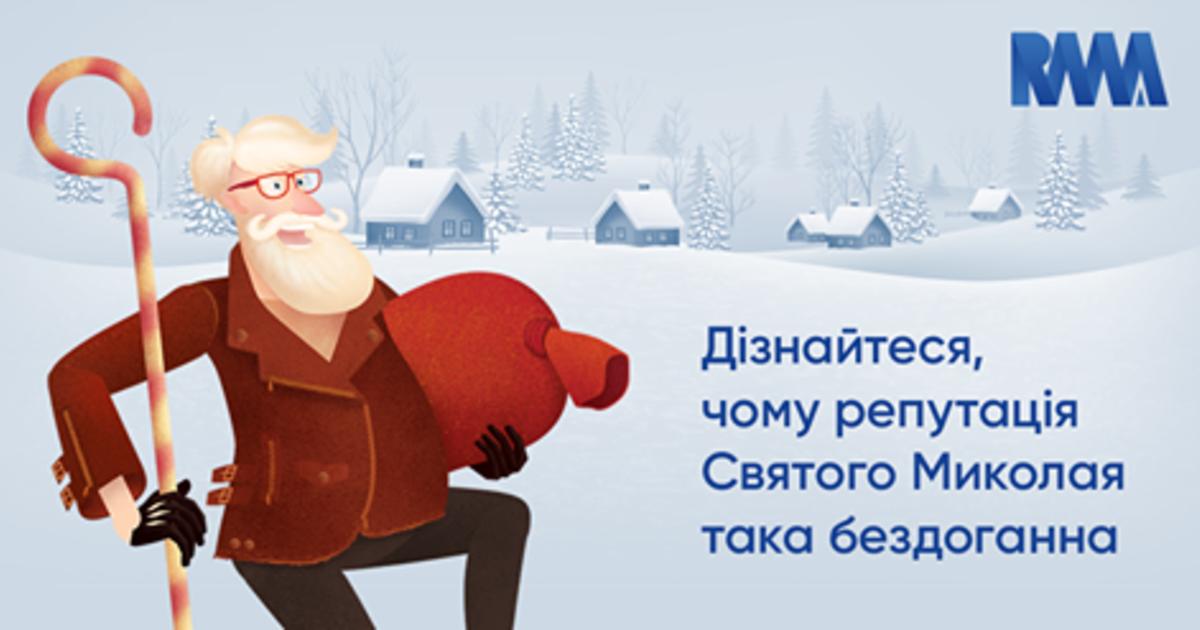 Українське агентство проаналізувало репутацію Святого Миколая
